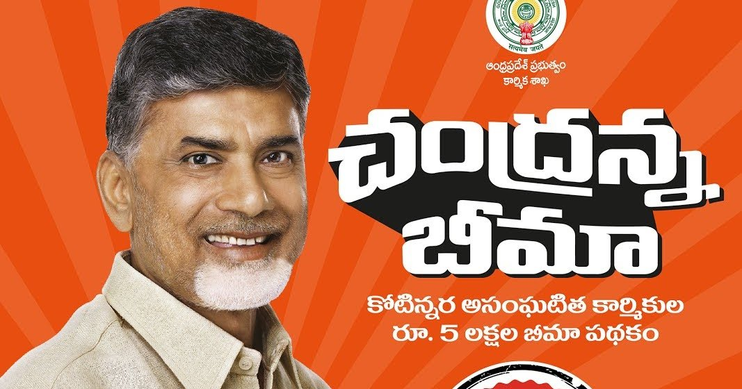 Chandranna Bima Scholarship Scheme Application Form , Status Check