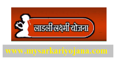 MP Ladli Laxmi Yojana Details, Application Form