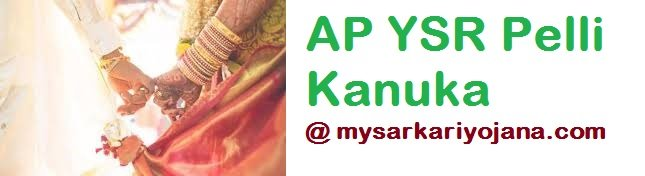 AP YSR Pelli Kanuka 2019-20 Online Registration, Benefits