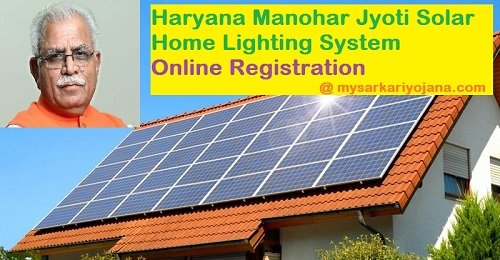 Haryana Manohar Jyoti Solar Home Lighting System Online Registration Form