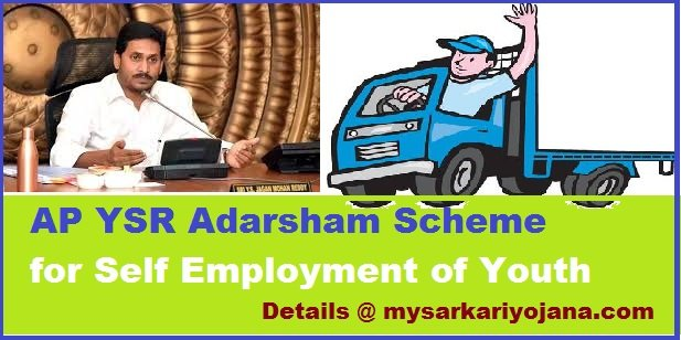 AP YSR Adarsham Scheme Online Registration, Eligibility, Benefits