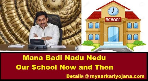 AP YSR Mana Badi Nadu Nedu 2019-20 Apply Online, Benefits