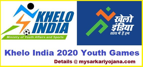Khelo India 2020 Youth Games Online Registration, Schedule, Venue