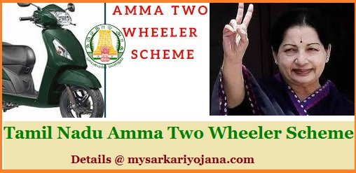 Amma Two Wheeler Scheme 2020 Application Form Download