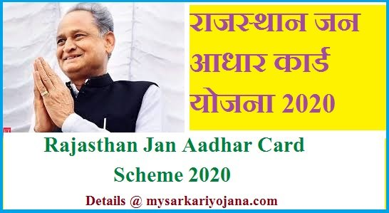 Rajasthan Jan Aadhar Card Scheme 2020 Apply Online, Download