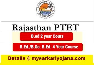 Rajasthan PTET 2020 Online Application Form ptetdcb2020.com